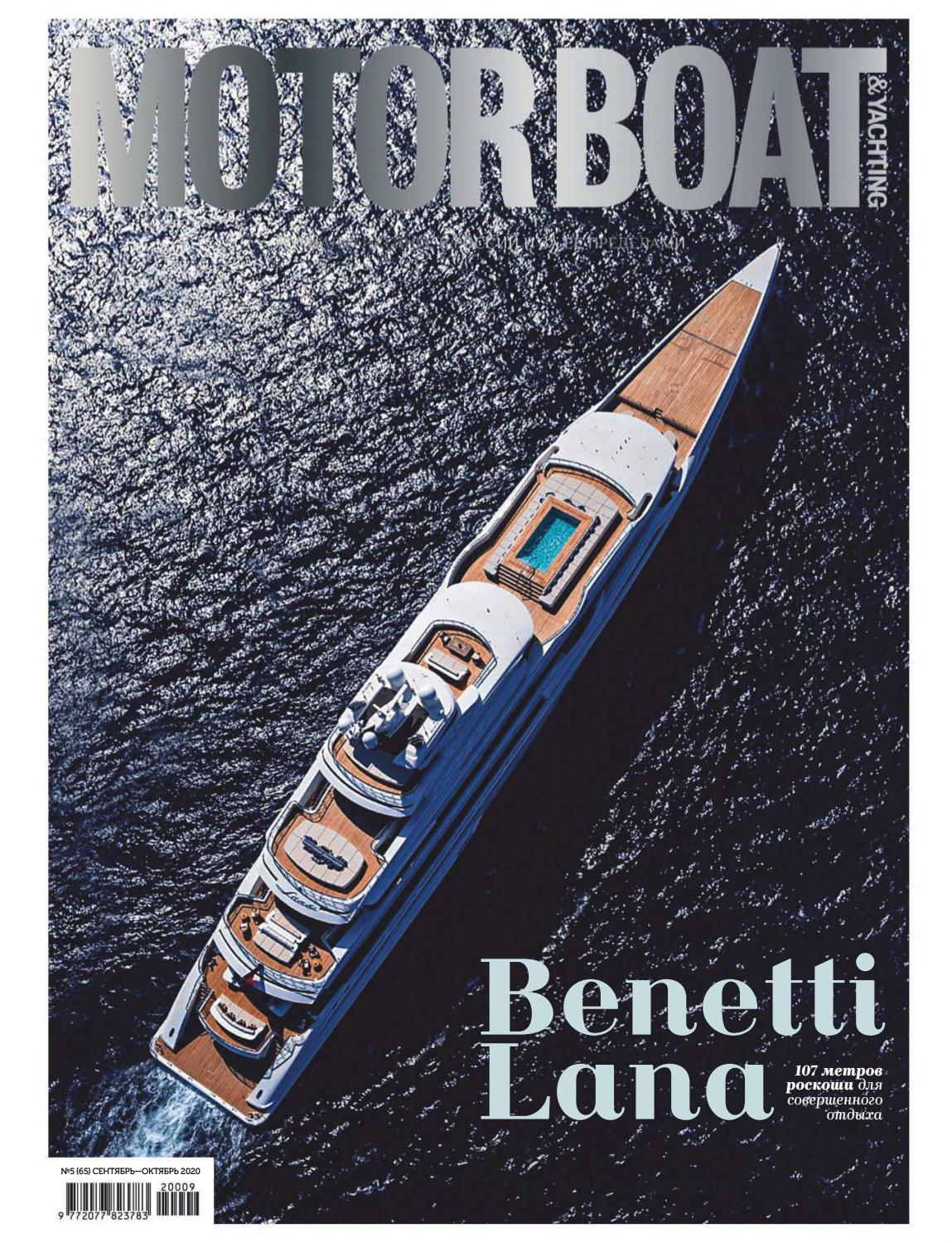 Motor Boat & Yachting Russia №5, 2020