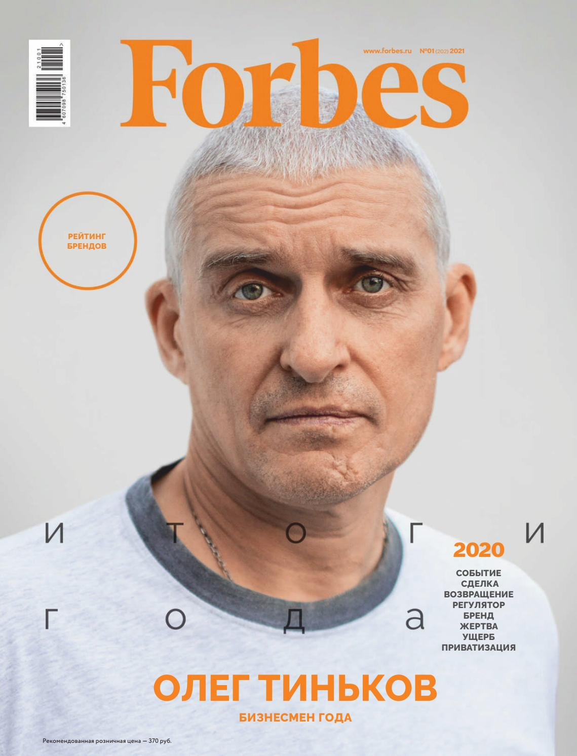 Forbes №1, 2021