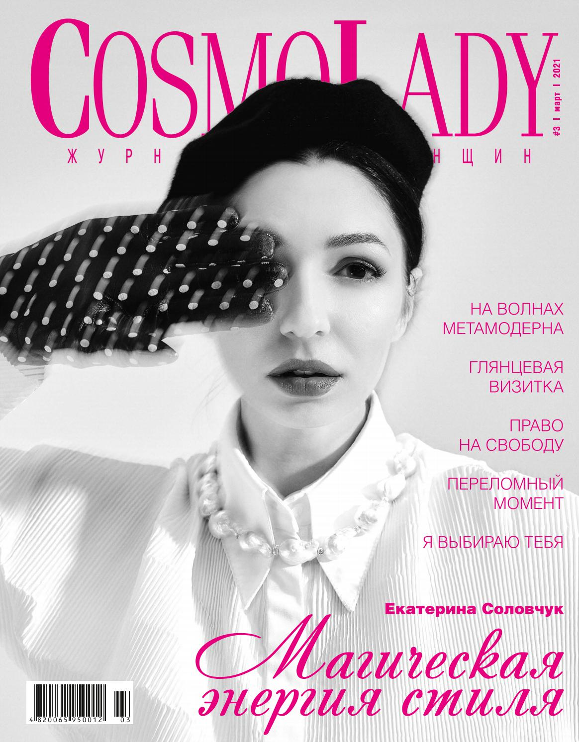 Cosmo Lady №3, март 2021