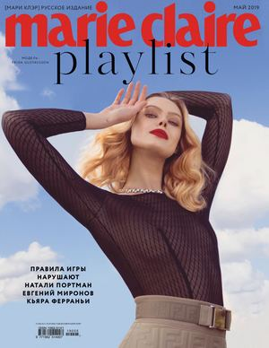 Marie Claire №5, май 2019