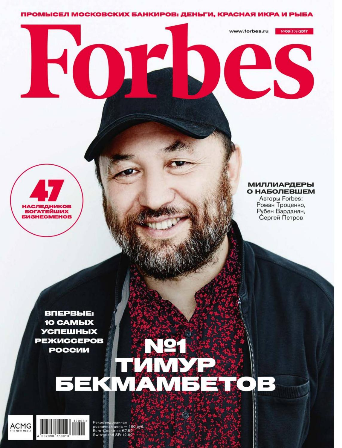 Forbes №6, июнь 2017